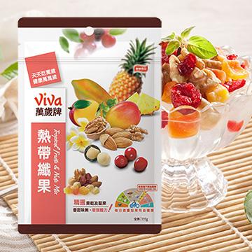 萬歲牌-熱帶纖果(155g),腰果,榛果,核桃,薄鹽,堅果