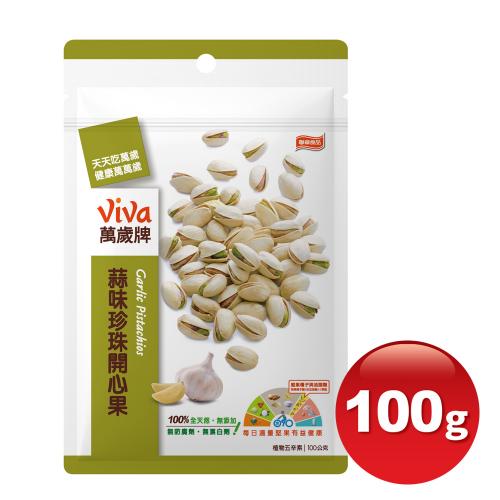 萬歲牌-蒜味開心果(100g),開心果,堅果,蒜,蒜味,萬歲牌