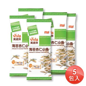 海苔杏仁小魚-隨手包-萬歲牌,萬歲牌,杏仁小魚,杏仁小魚乾,杏仁,小魚