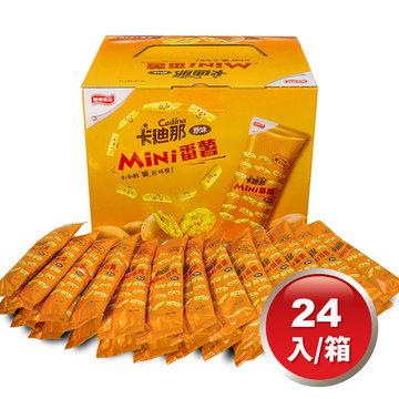 【30gX24包】mini番薯-原味-卡廸那95度C,番薯,地瓜,蕃薯條,地瓜條,卡迪那