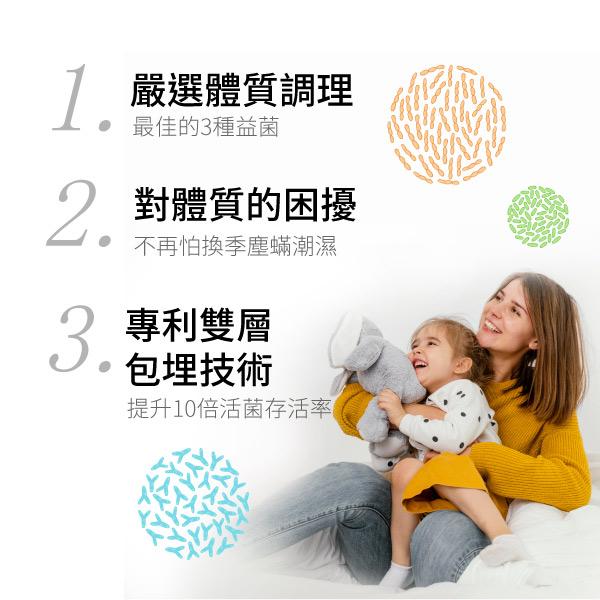 【辦公室保健】研敏最佳三益菌+專利金盞花葉黃素膠囊組合
